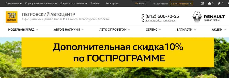 Петровский Автоцентр на Ленинском
