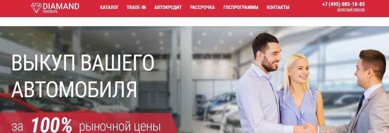Диаманд Моторс
