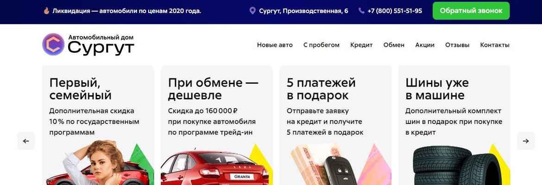 Автомобильный Дом Сургут