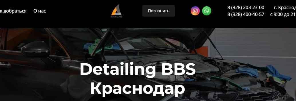 Detailing BBS