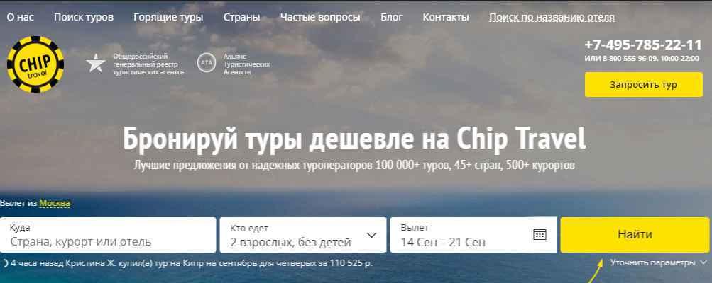 Туристическое агенство Chip Travel