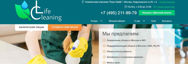 Клининговая компания Клининг Лайф