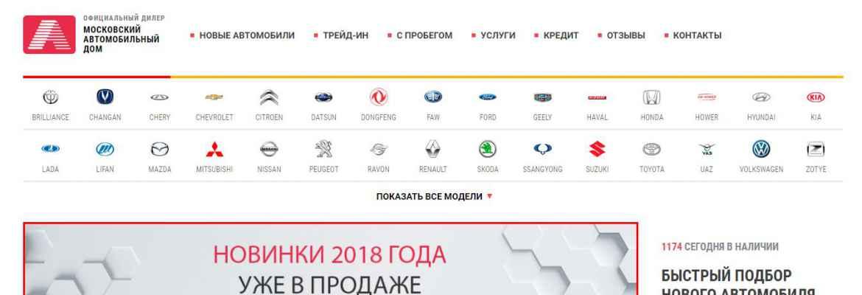 Московский Автомобильный Дом