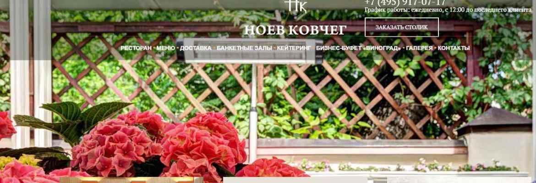 Банкетный зал Ноев Ковчег
