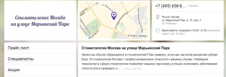 Стоматологическая клиника Москва на улице Марьинский Парк