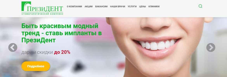 Стоматологическая клиника Президент