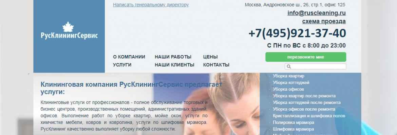 Клининговая компания РусКлинингСервис