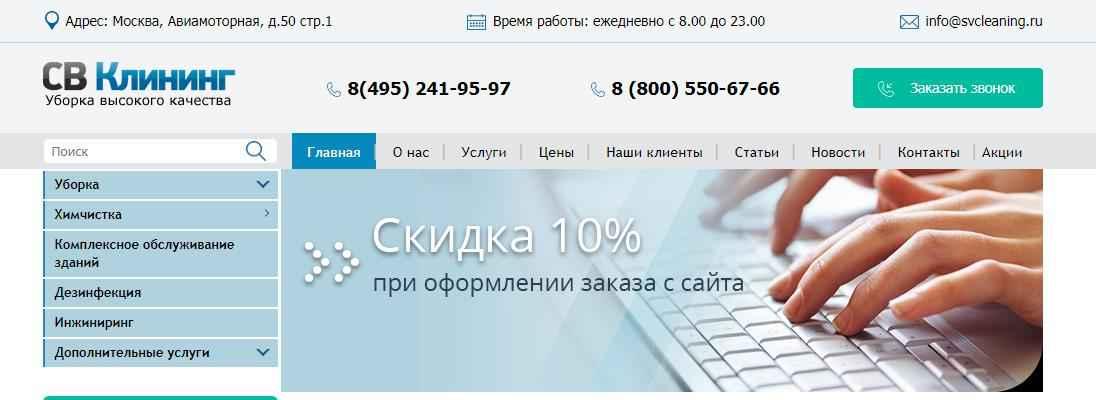 Клининговая компания СВ Клининг
